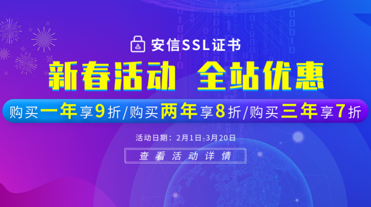 DigiCert SSL证书优惠活动