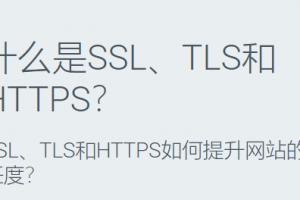 什么是SSL、TLS和HTTPS