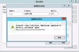 DigiCert SSL证书发现缺少中间证书