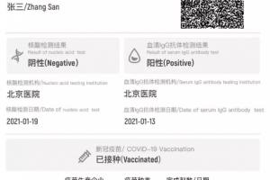 中国版疫苗护照