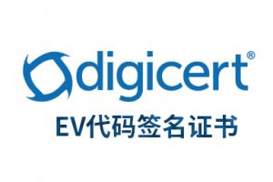 DigiCert EV代码签名证书